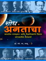 Shodh Anantacha शोध अनंताचा