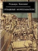 Отважные мореплаватели