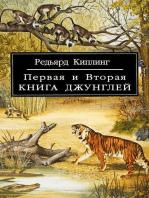 Первая и Вторая Книга Джунглей