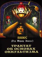 Трактат об основах оккультизма