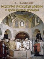 История русского народа с древнейших времен