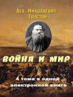 Война и Мир. 4 тома в одной книге.
