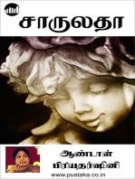 Charulatha