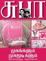 Subhavin Sirukathaigal - Part 1
