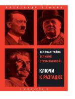 Великая тайна Великой Отечественной