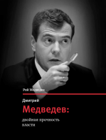 Дмитрий Медведев - двойная прочность власти
