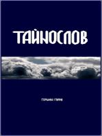 Тайнослов (Tainoslov)