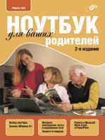 Ноутбук для ваших родителей, 2-е изд.