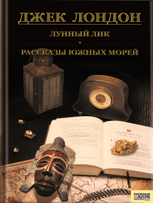 Лунный лик. Рассказы южных морей (Lunnyj lik. Rasskazy juzhnyh morej)