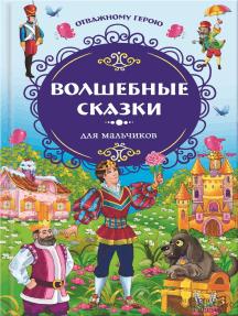 Отважному герою. Волшебные сказки для мальчиков (Otvazhnomu geroju. Volshebnye skazki dlja mal'chikov)