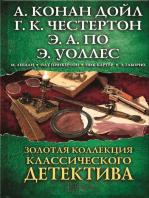 Золотая коллекция классического детектива (Zolotaja kollekcija klassicheskogo detektiva)