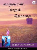 Varuvaal, Kaadhal Devathai…