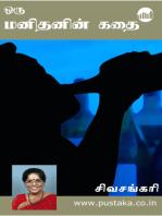 Oru Manithanin Kathai