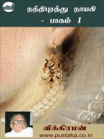 Nandhipurathu Naayagi - Chapter 21