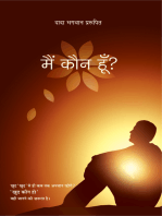Who am I? (In Hindi)