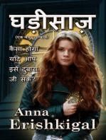 घड़ीसाज़ (हिन्दी भाषा Hindi Language Edition)