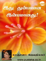 Adhu Thunbamaana Inbamaanathu!