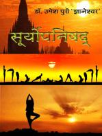 Suryopanishada