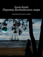 Пираты Балтийского моря