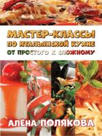 Мастер-классы по итальянской кухне