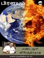Pralayam