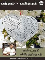 Pantham - Pavithram