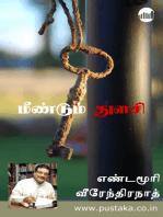Meendum Thulasi