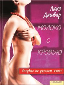 Молоко с кровью (Moloko s krov'ju)