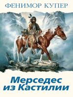Мерседес из Кастилии