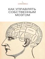Как управлять собственным мозгом