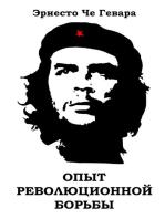 Опыт революционной борьбы