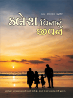 Life Without Conflict ( In Gujarati)