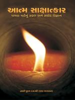Simple & Effective Science For Self Realization (In Gujarati)