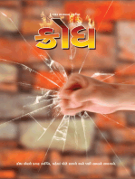 Anger (In Gujarati)