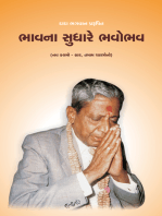 The Essence Of All Religion (In Gujarati)