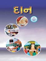 Noble Use Of Money (In Gujarati)