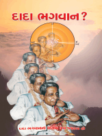 Autobiograpy Of Gnani Purush A. M. Patel (In Gujarati)