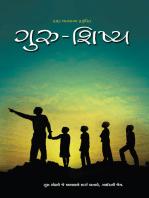Guru and Disciple (In Gujarati)