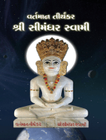 The Current Living Tirthankara Shree Simandhar Swami (In Gujarati)