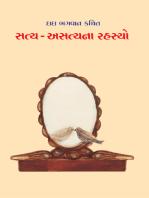 Satya Asatya Na Rahasyo (In Gujarati)