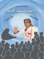 Science Of Speech (Abr.) (In Gujarati)