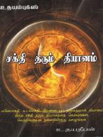 Sakthi Tharum Dhyanam
