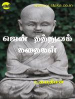 Zen Thathuva Kathaikal