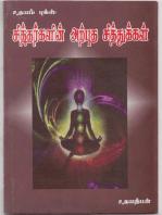 Siththarkalin Arpudha Sithukkal