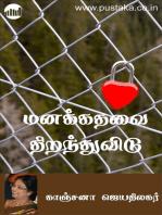 Manakadhavai Thiranthu Vidu