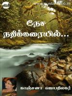 Nesa Nadhikaraiyil