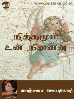 Nithamum Un Ninaivu