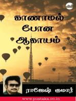 Kaanamal Pona Aagayam
