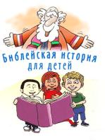 Библейская история для детей