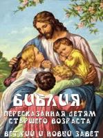 Библия пересказанная для детей